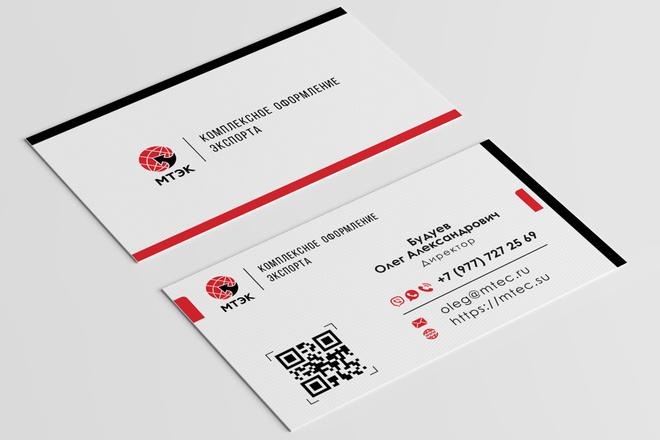Разработаю красивый, уникальный дизайн визитки в современном стиле 21 - kwork.ru