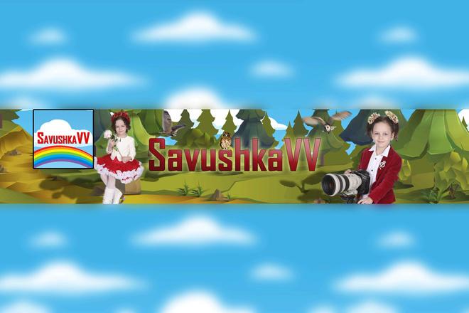 Оформление канала на YouTube, Шапка для канала, Аватарка для канала 79 - kwork.ru