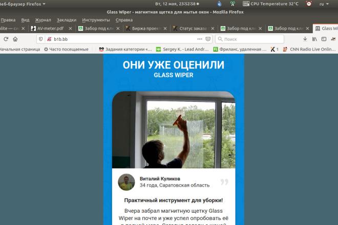 Скопирую страницу любой landing page с установкой панели управления 21 - kwork.ru