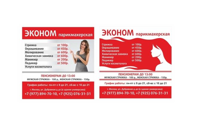 Дизайн для наружной рекламы 162 - kwork.ru