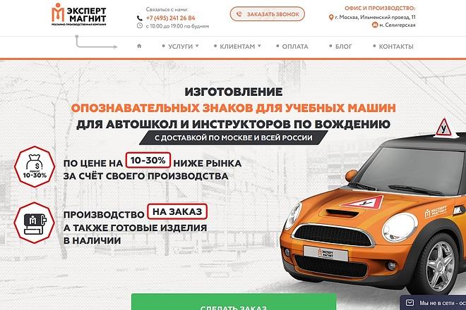 Доработка верстки 7 - kwork.ru