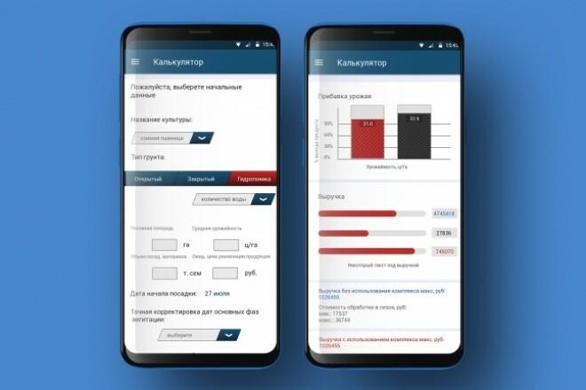 Дизайн двух экранов мобильного приложения 4 - kwork.ru