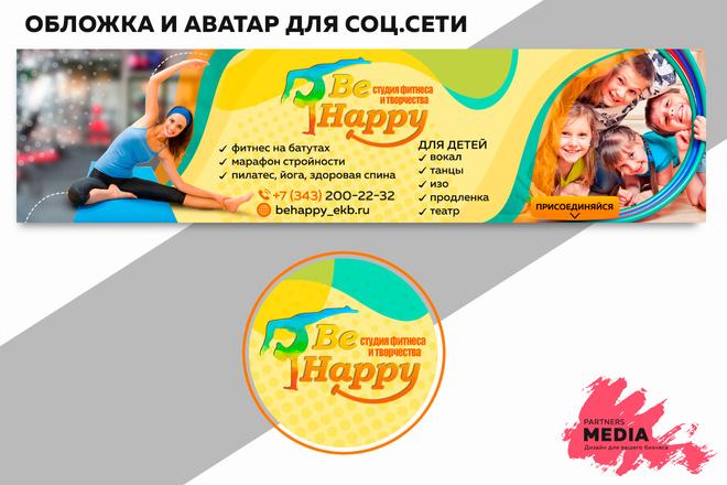 Оформлю вашу группу ВКонтакте 32 - kwork.ru