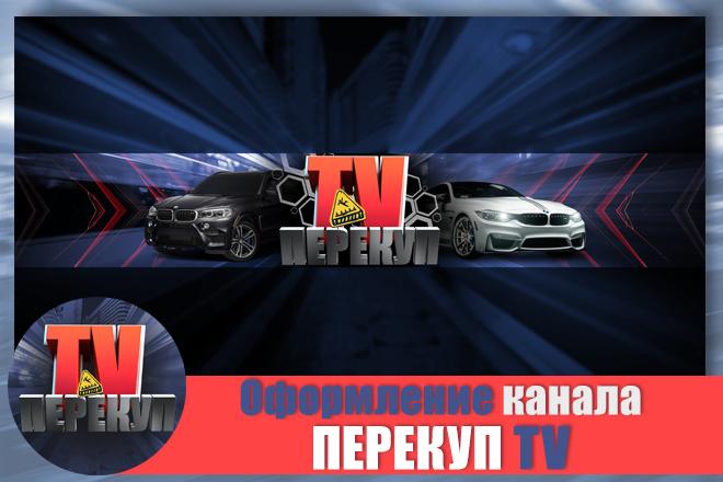 Шапка для Вашего YouTube канала 20 - kwork.ru