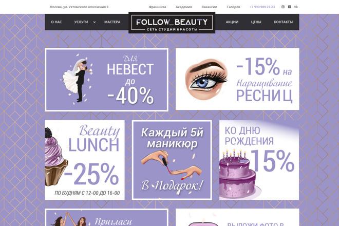 Скопирую почти любой сайт, landing page под ключ с админ панелью 49 - kwork.ru