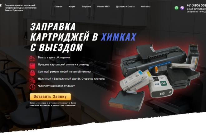 Сверстаю адаптивный сайт по вашему psd шаблону 7 - kwork.ru
