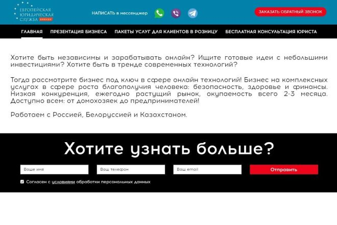 Внесу правки на лендинге.html, css, js 3 - kwork.ru