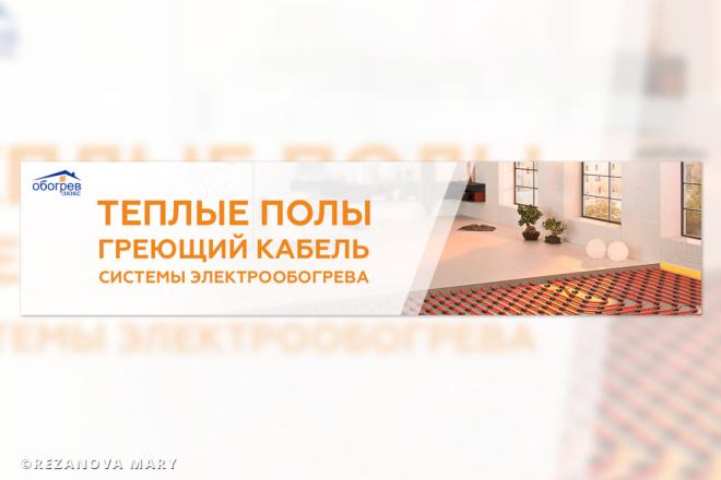 2 красивых баннера для сайта или соц. сетей 12 - kwork.ru