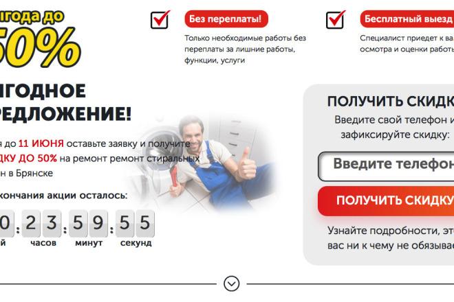 Скопирую Landing page, одностраничный сайт и установлю редактор 26 - kwork.ru
