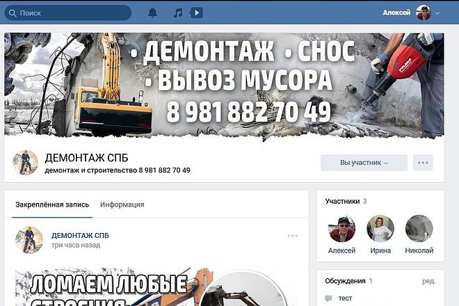 Оформлю группу ВК - обложка, баннер, аватар, установка 73 - kwork.ru