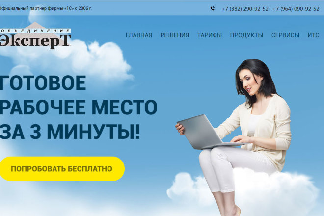 Внесу правки на лендинге.html, css, js 41 - kwork.ru
