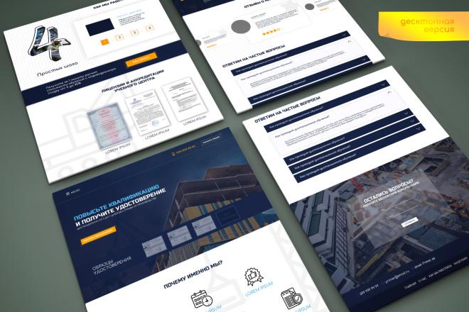 Веб дизайн landing page, адаптив 8 - kwork.ru