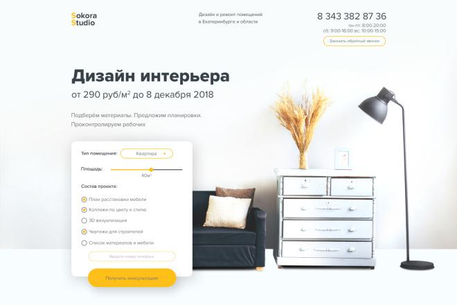 Создам дизайн одностраничного сайта 1 - kwork.ru