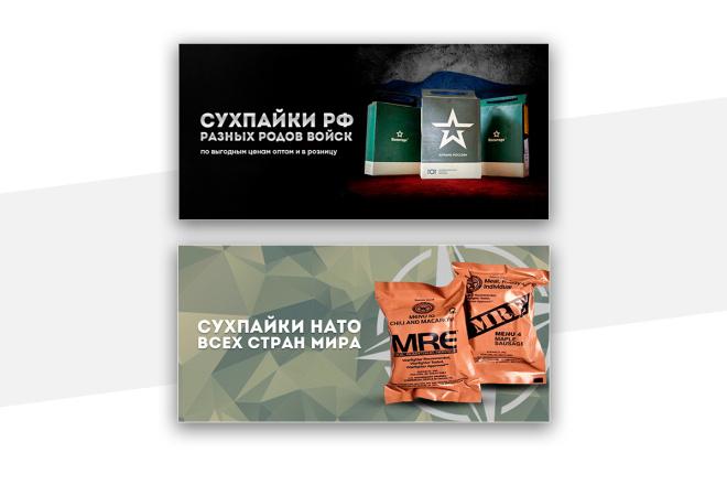 2 баннера для сайта 49 - kwork.ru
