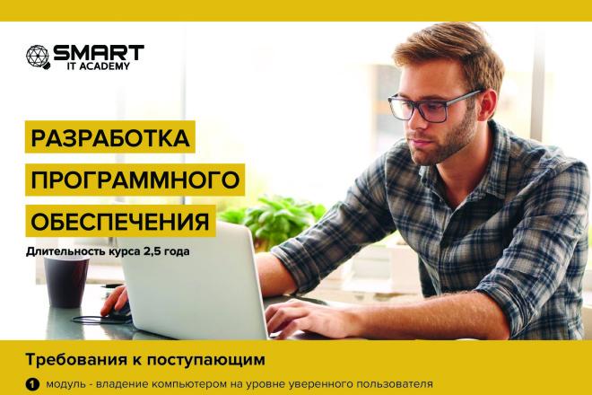Разработаю листовку, флаер 8 - kwork.ru