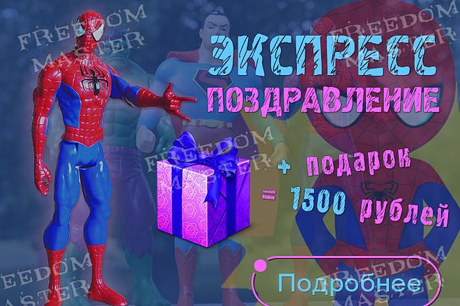Разработаю 3 promo для рекламы ВКонтакте 44 - kwork.ru