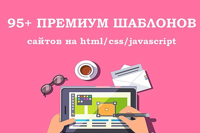 95 Премиум шаблонов сайтов на html, css, javascript 5 - kwork.ru
