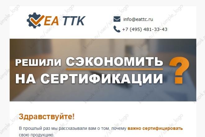 Html-письмо для E-mail рассылки 41 - kwork.ru