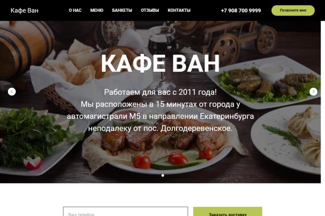 Копия сайта, landing page + админка и настройка форм на почту 25 - kwork.ru