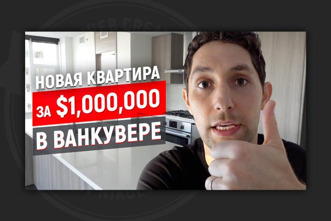 Сделаю превью для видео на YouTube 37 - kwork.ru