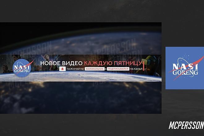 Оформление YouTube канала 8 - kwork.ru