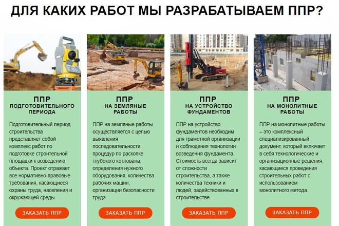 Создам продающий Landing Page под ключ 21 - kwork.ru