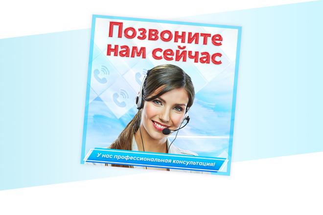 Создам 3 уникальных рекламных баннера 56 - kwork.ru