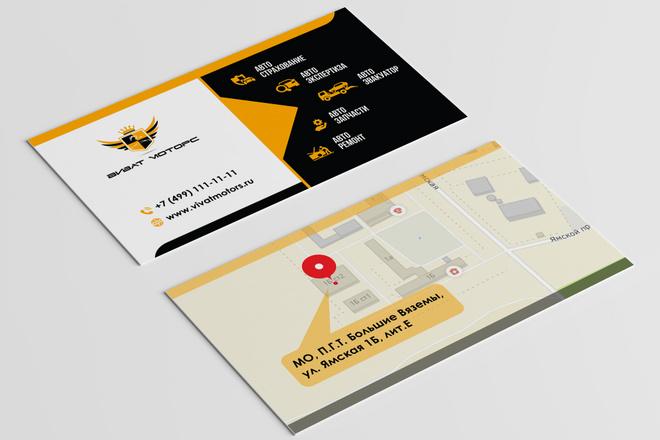 Разработаю красивый, уникальный дизайн визитки в современном стиле 26 - kwork.ru