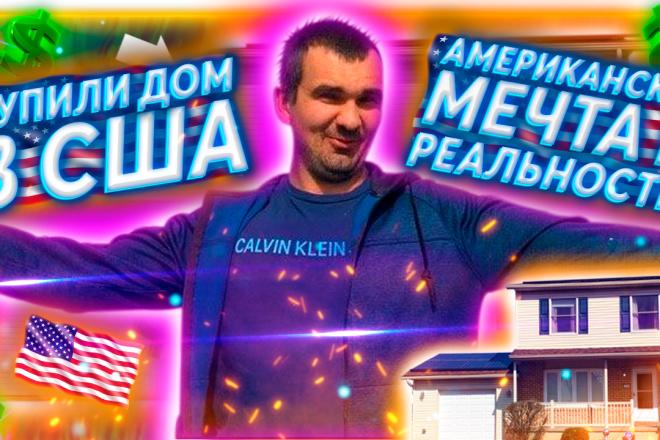 Сделаю креативное превью или обложку для видеоролика на YouTube 10 - kwork.ru
