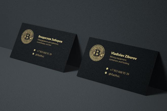 Дизайн визитки с исходниками 52 - kwork.ru