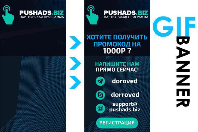 Сделаю 2 качественных gif баннера 63 - kwork.ru