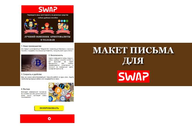 Создам html письмо для e-mail рассылки -адаптация + дизайн 18 - kwork.ru