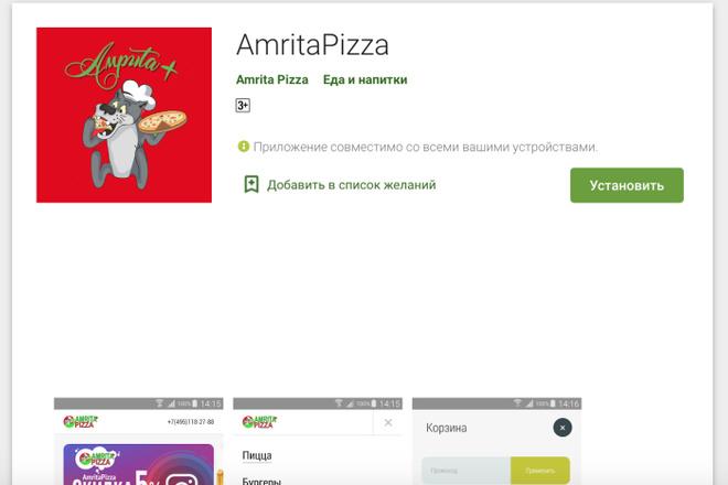 Конвертирую Ваш сайт в удобное Android приложение + публикация 23 - kwork.ru