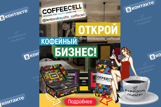 Разработаю 3 promo для рекламы ВКонтакте 71 - kwork.ru