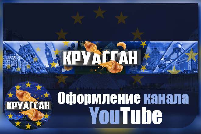 Шапка для Вашего YouTube канала 121 - kwork.ru