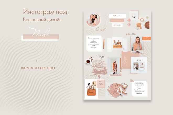 Инстаграм пазл, бесшовный шаблон, бесконечная лента Nude 1 - kwork.ru