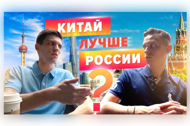 Сделаю превью для видеролика на YouTube 92 - kwork.ru