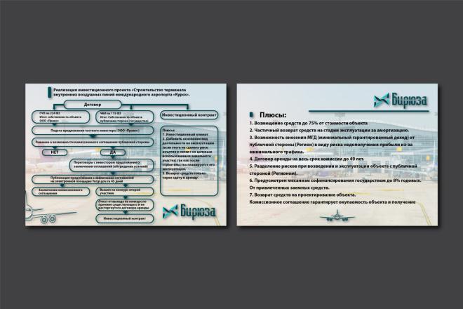 Дизайн коммерческого предложения 10 - kwork.ru
