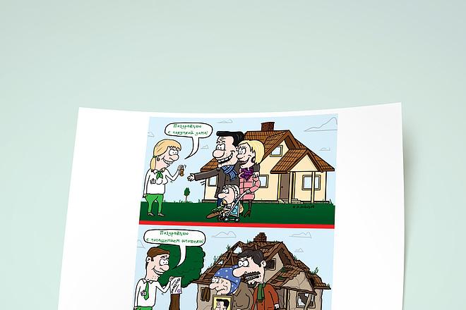 Нарисую для Вас иллюстрации в жанре карикатуры 190 - kwork.ru