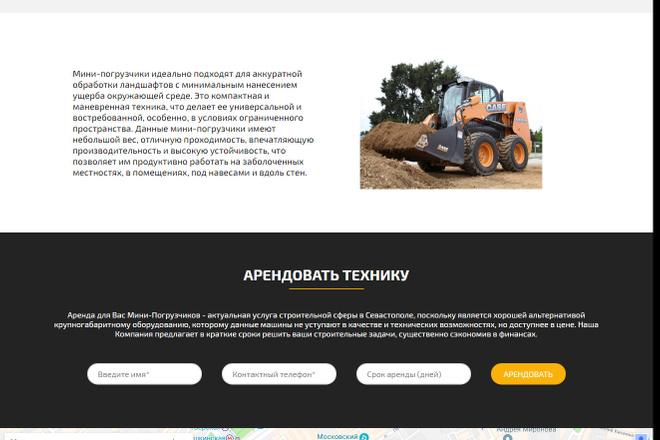 Landing Page с 0 + дизайн 50 - kwork.ru