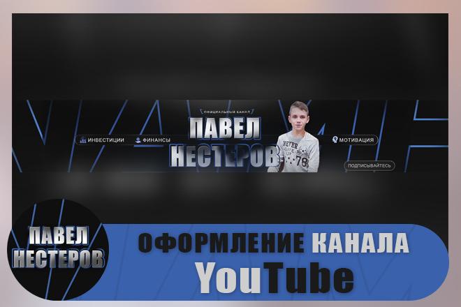 Шапка для Вашего YouTube канала 13 - kwork.ru