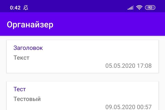 Создам android приложение 46 - kwork.ru