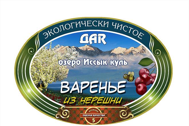 Создание этикеток и упаковок 7 - kwork.ru