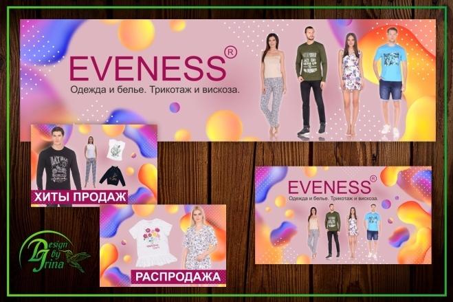 Рекламный баннер 11 - kwork.ru