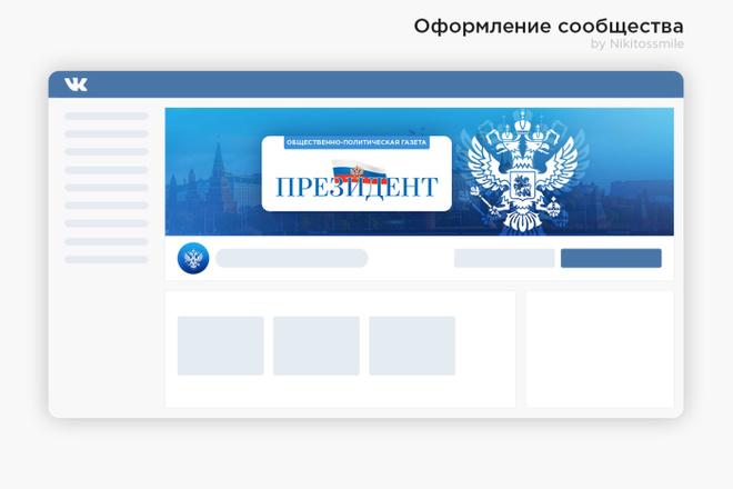 Профессиональное оформление вашей группы ВК. Дизайн групп Вконтакте 10 - kwork.ru