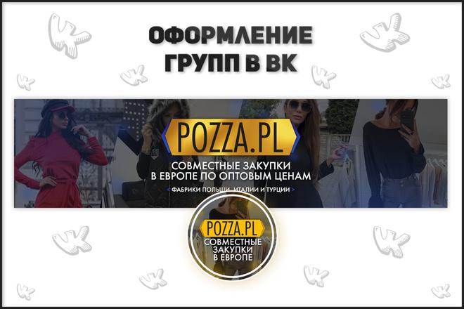 Оформление группы ВКонтакте, Обложка + Аватар 18 - kwork.ru