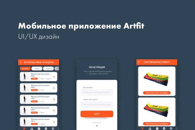 Качественный мобильный дизайн приложения 1 - kwork.ru