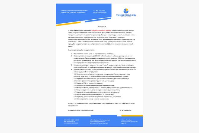 Оформлю коммерческое предложение 2 - kwork.ru