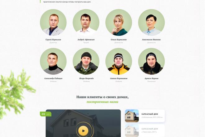 Создание продающего сайта под ключ 13 - kwork.ru