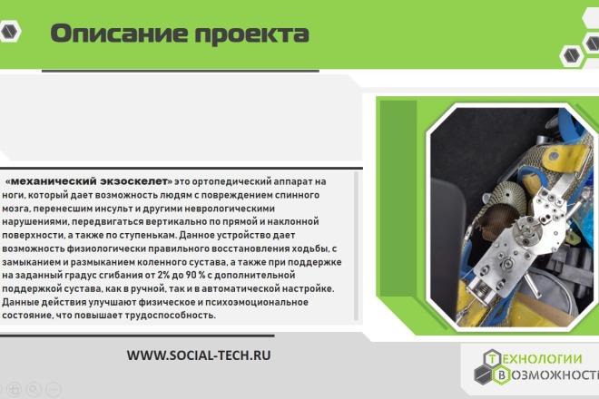 Презентация в Power Point, Photoshop 79 - kwork.ru